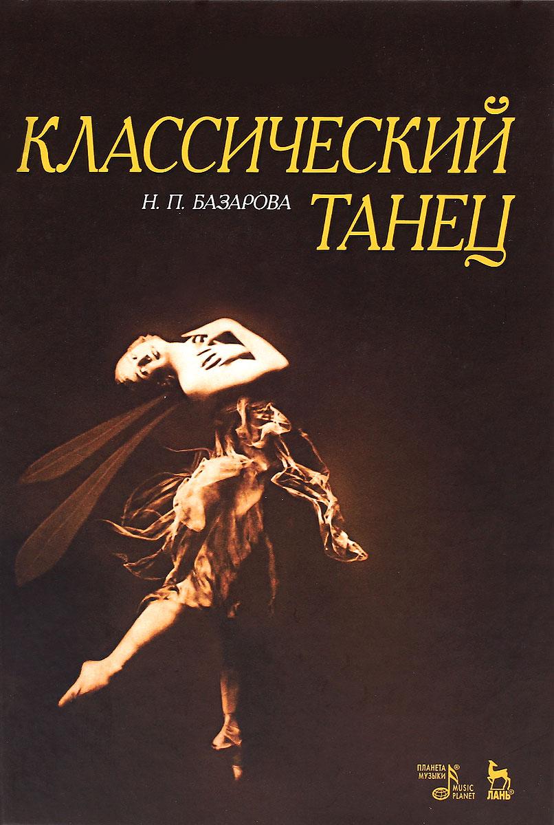 Классический танец. Учебное пособие