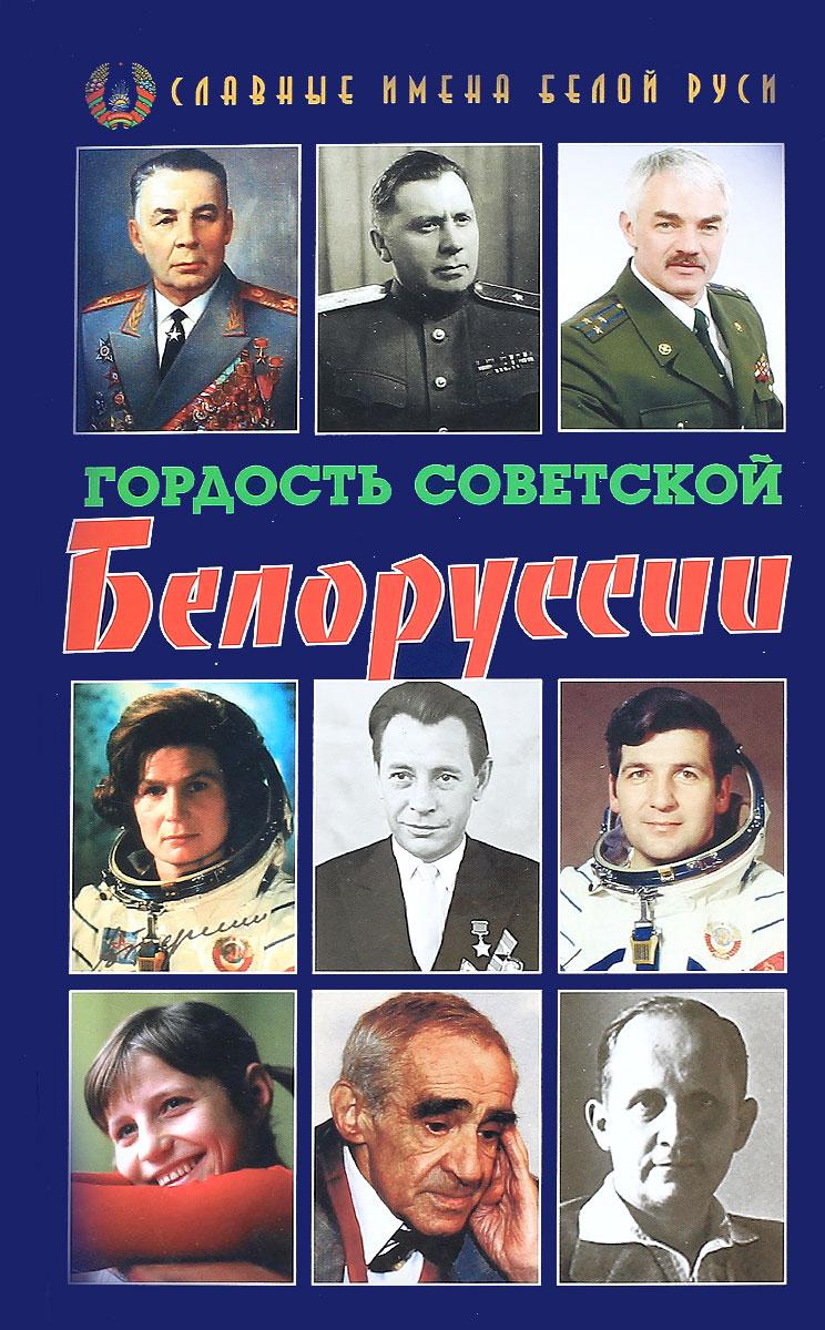 Гордость Советской Белоруссии. Книга 1