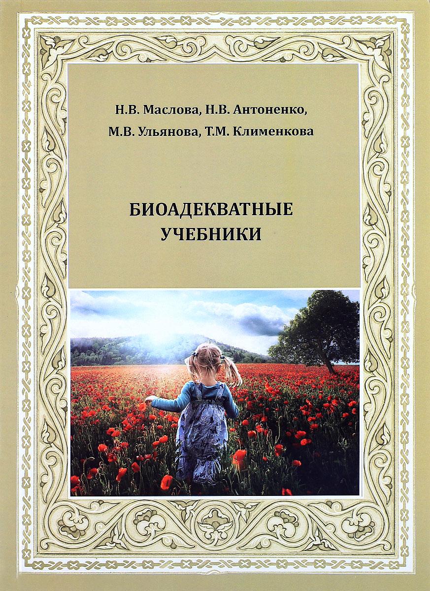 Биоадекватные учебники. Методическое пособие