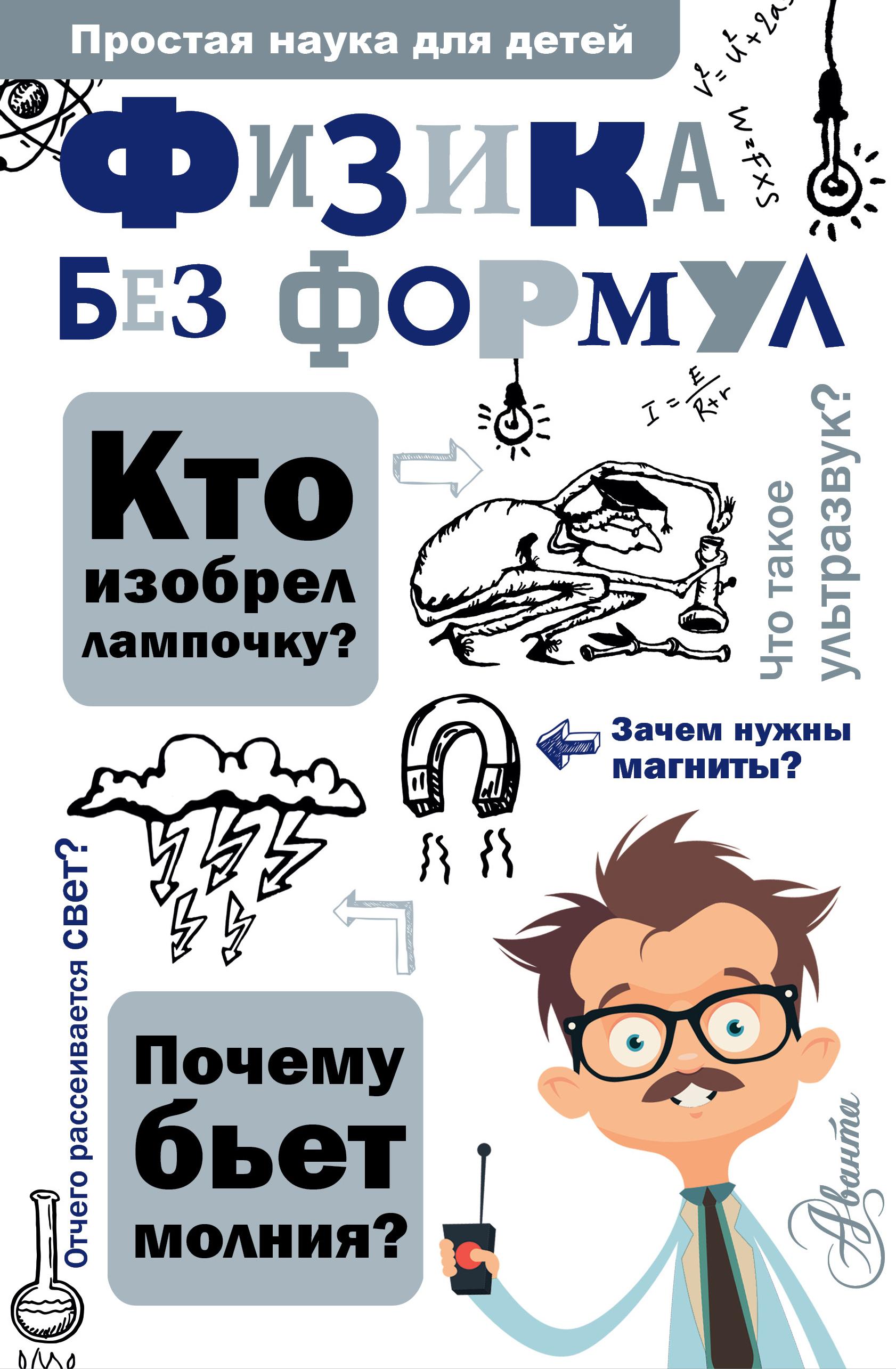 Александр Леонович Физика без формул