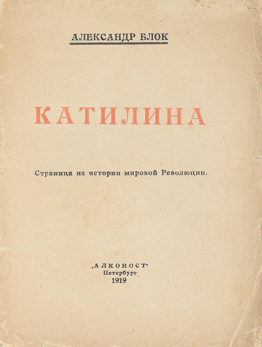 Катилина