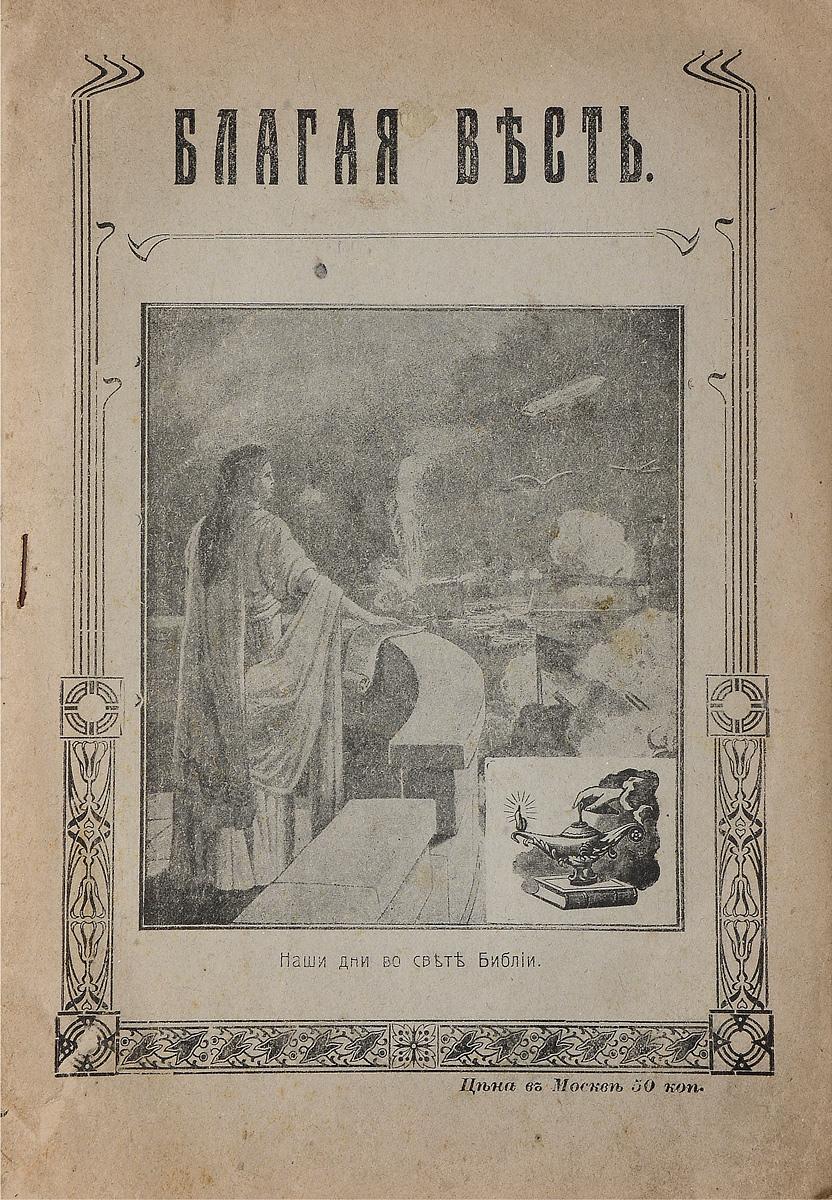 Журнал Благая весть , 1918 год