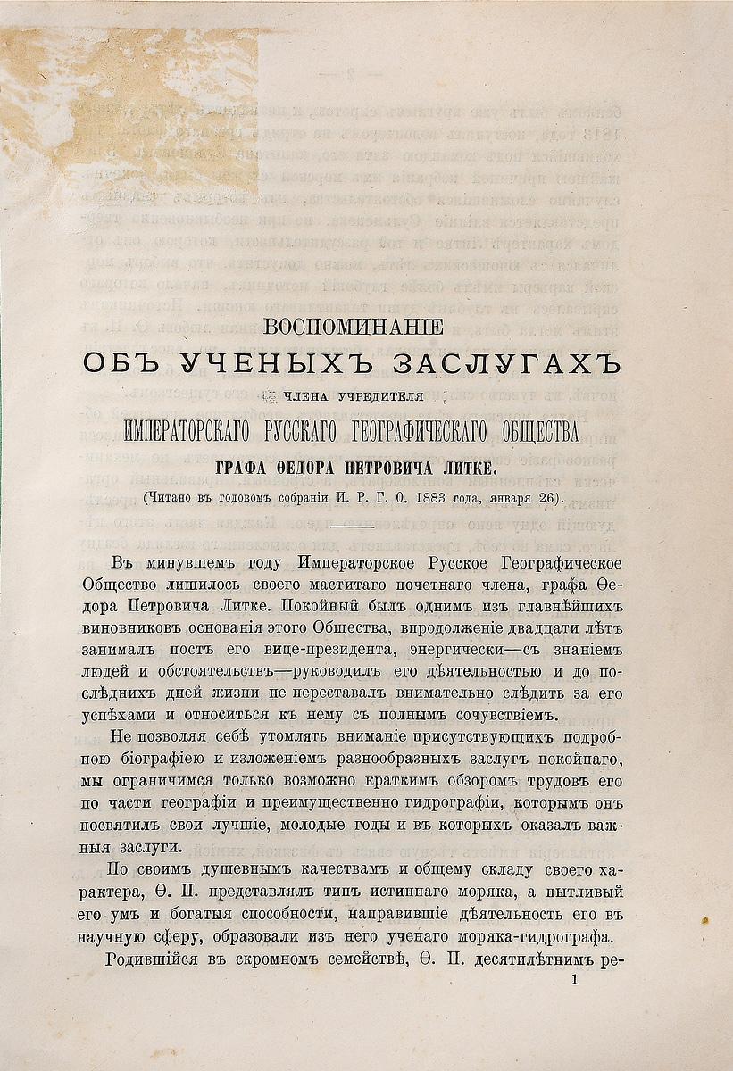 Воспоминание об ученых заслугах графа Федора Петровича Литке