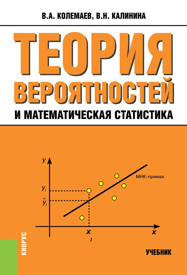 Гдз по теории вероятностей и математической статистике н.ш.кремер
