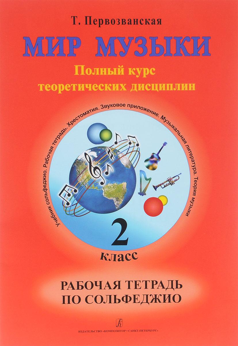 Мир музыки. Полный курс теоретических дисциплин. Рабочая тетрадь по сольфеджио. 2 класс