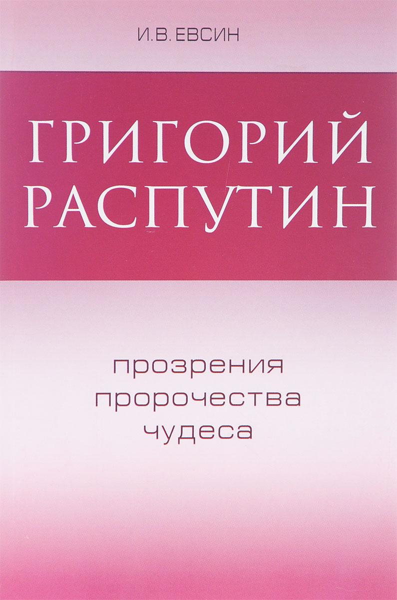 Григорий Распутин. Прозрения, пророчества, чудеса