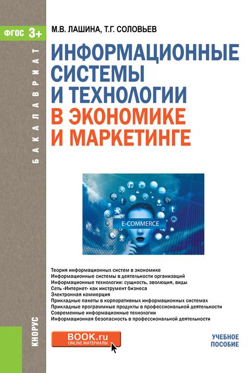 Информационные системы и технологии в экономике и маркетинге