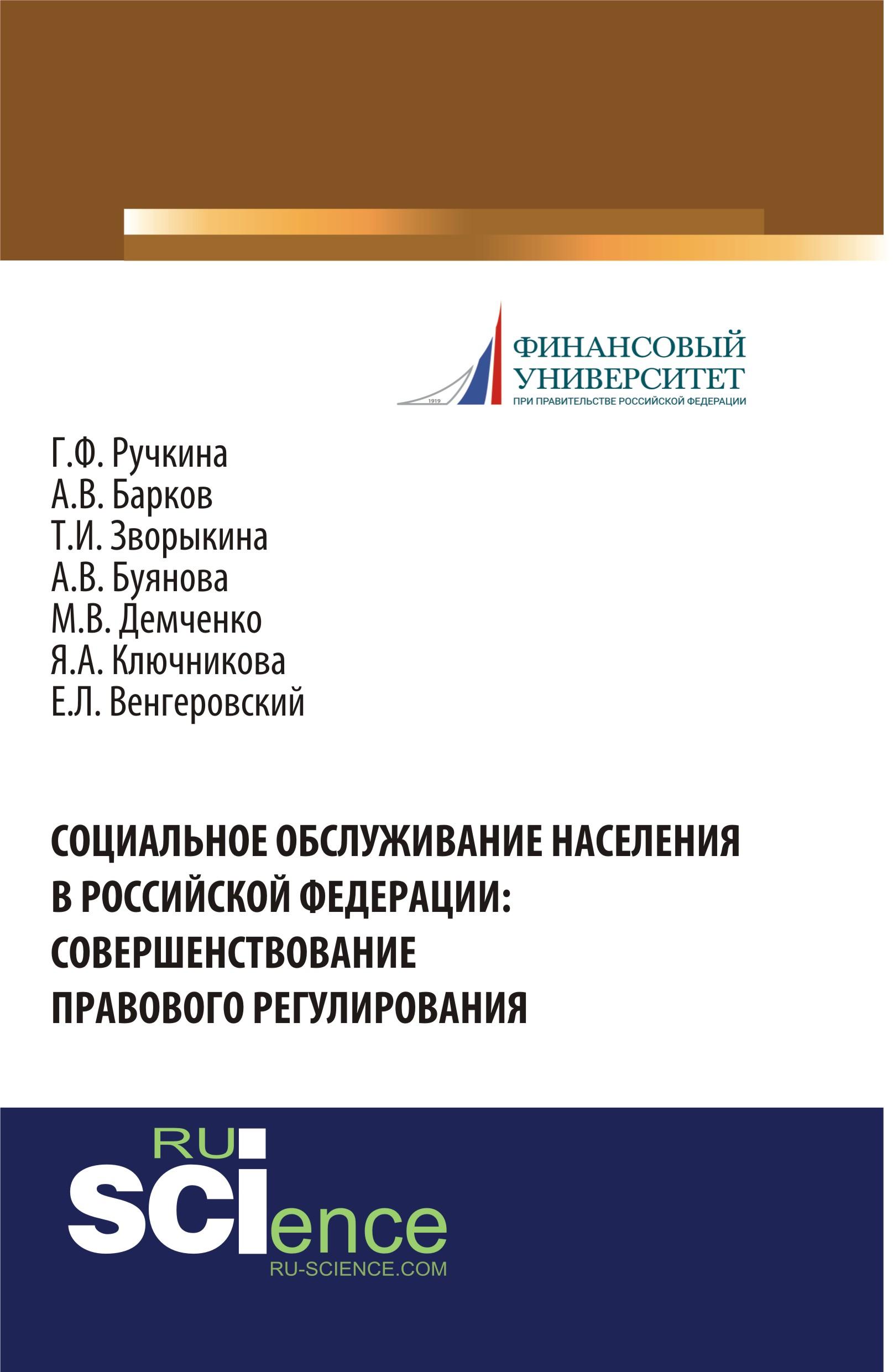 Социальное обслуживание населения в Российской Федерации. Совершенствование правового регулирования