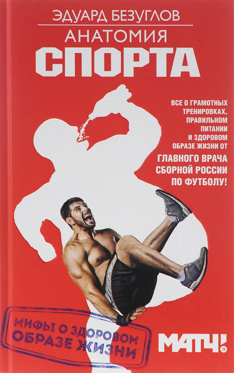 Анатомия спорта. Мифы о здоровом образе жизни