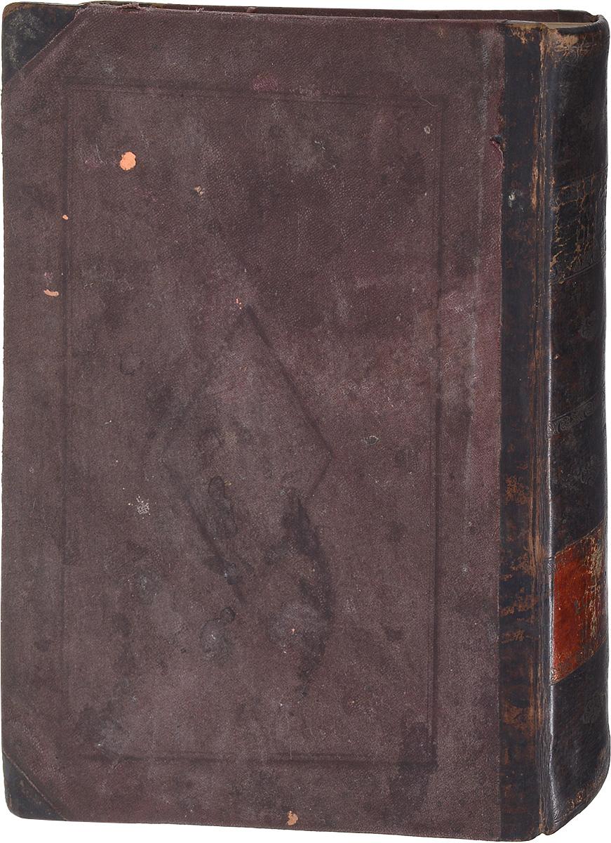 """Мишнайот, т.е. Второзаконие. Том VI. Часть I Типография """"Вдова и бр. Роммъ"""" 1908"""