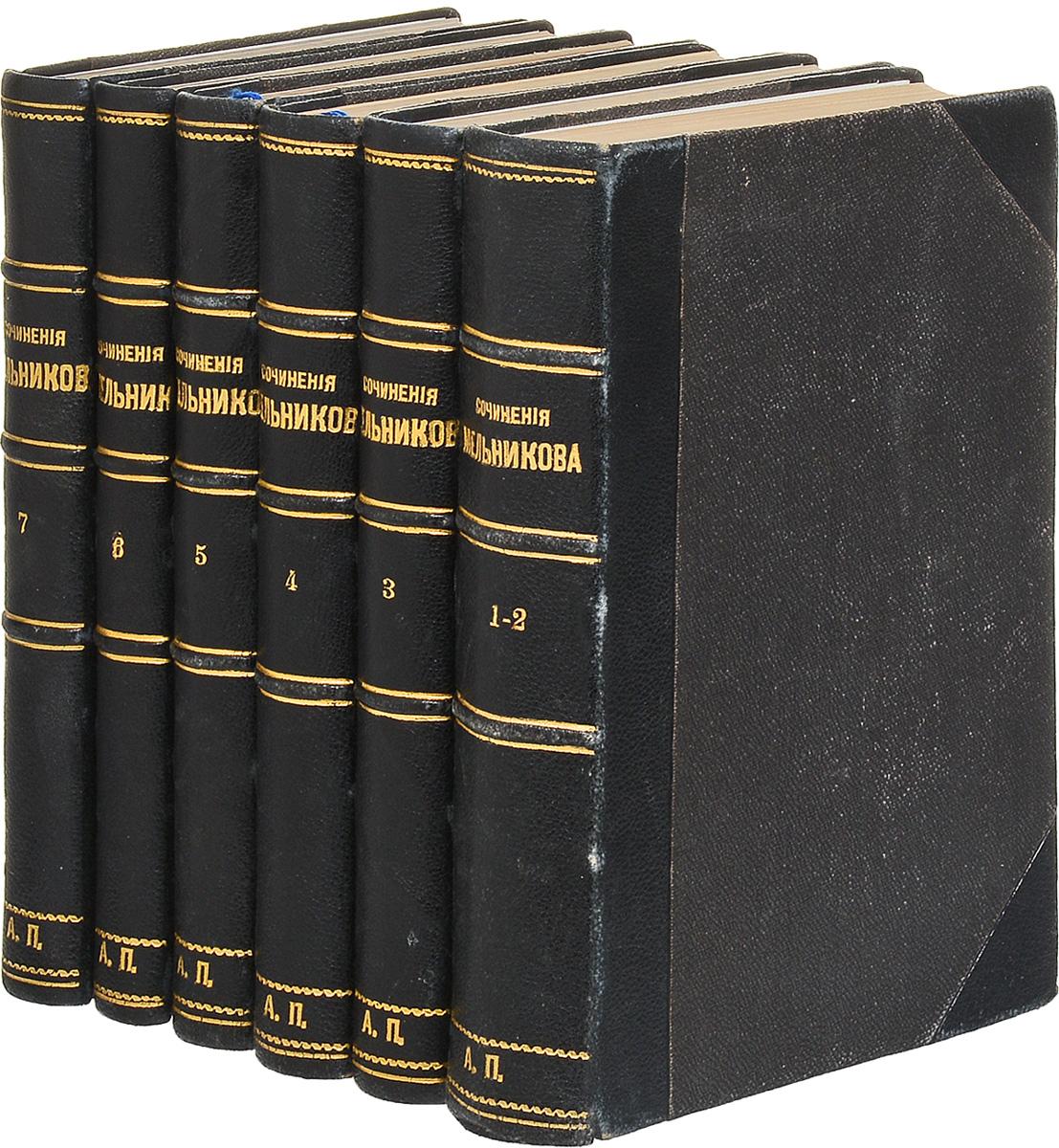 Полное собрание сочинений П. И. Мельникова (Андрея Печерского) в 7 томах (комплект из 6 книг) Товарищество А. Ф. Маркс 1909