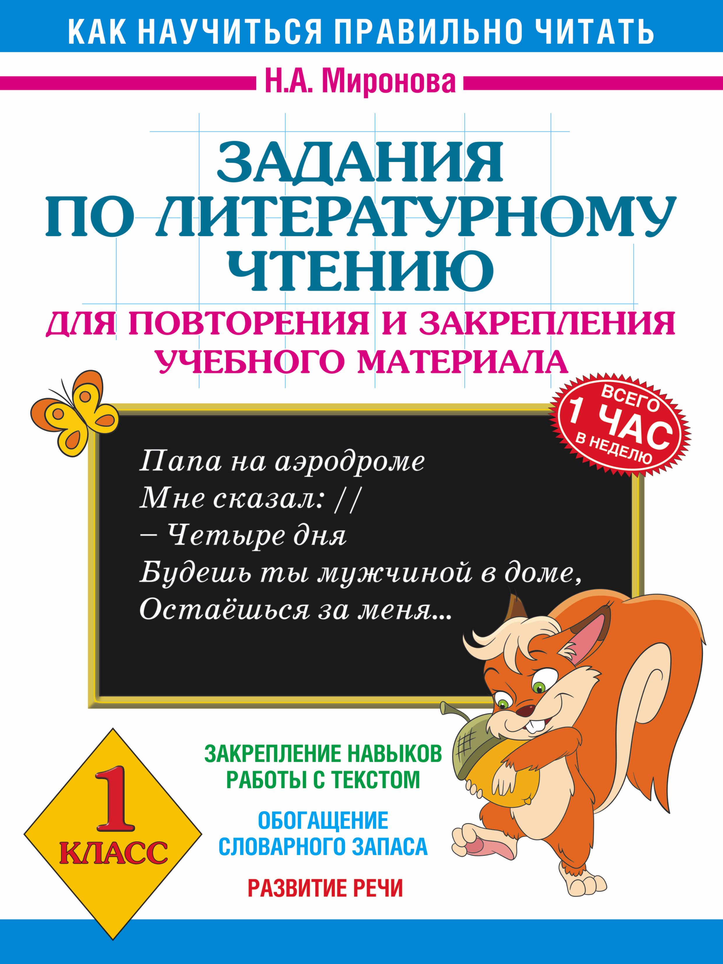 Задания по литературному чтению для повторения и закрепления учебного материала. 1 класс