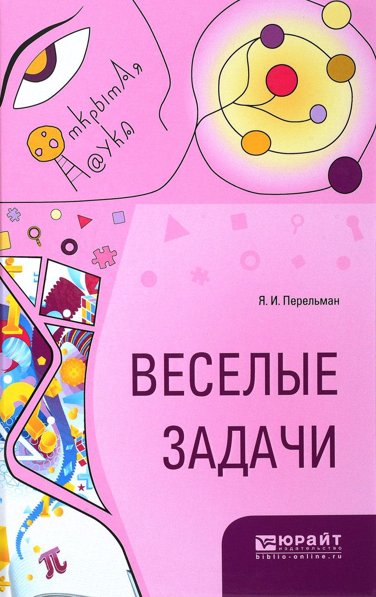 Веселые задачи. Учебное издание