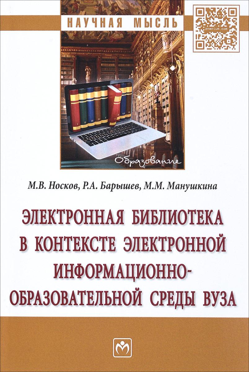Электронная библиотека в контексте электронной информационно-образовательной среды вуза