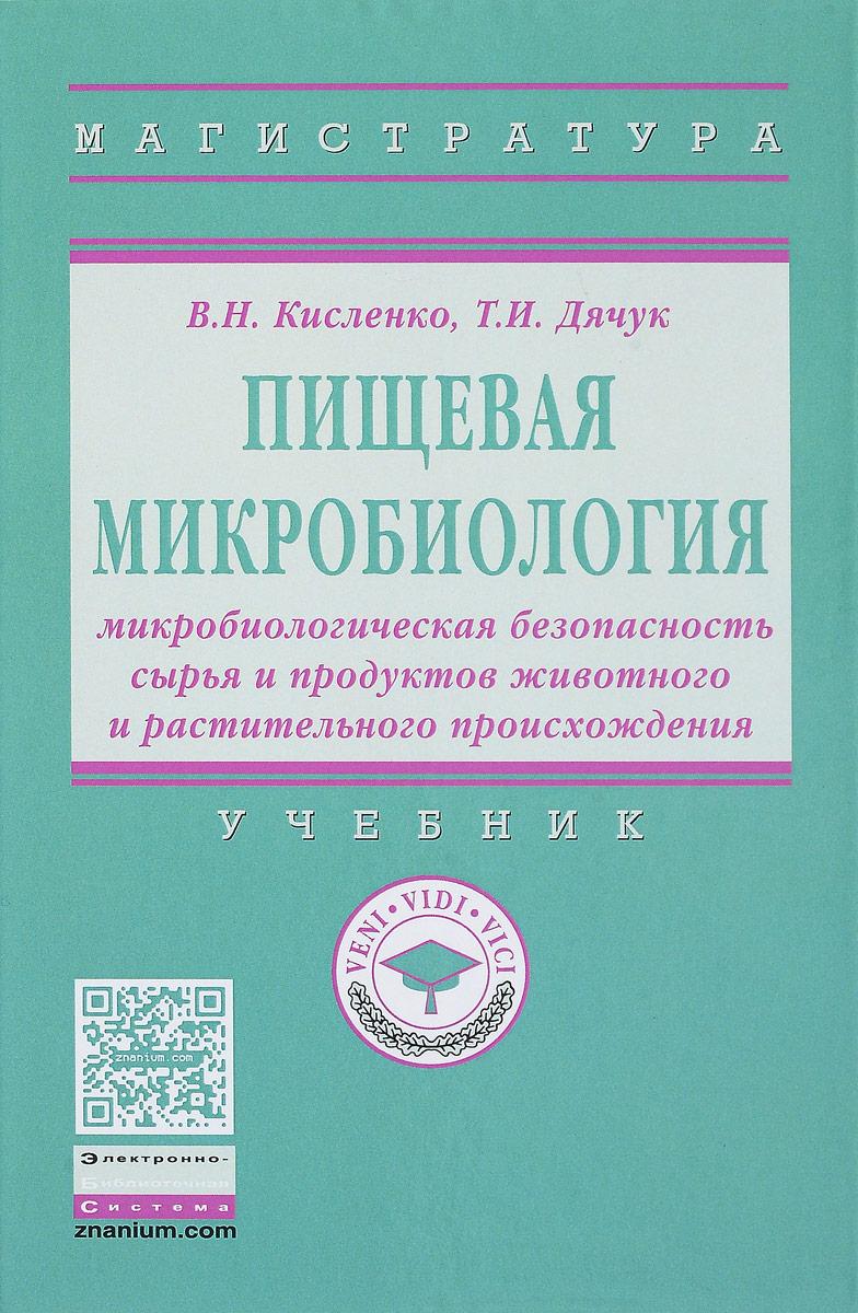 Пищевая микробиология. Микробиологическая безопасность сырья и продуктов животного и растительного происхождения. Учебник