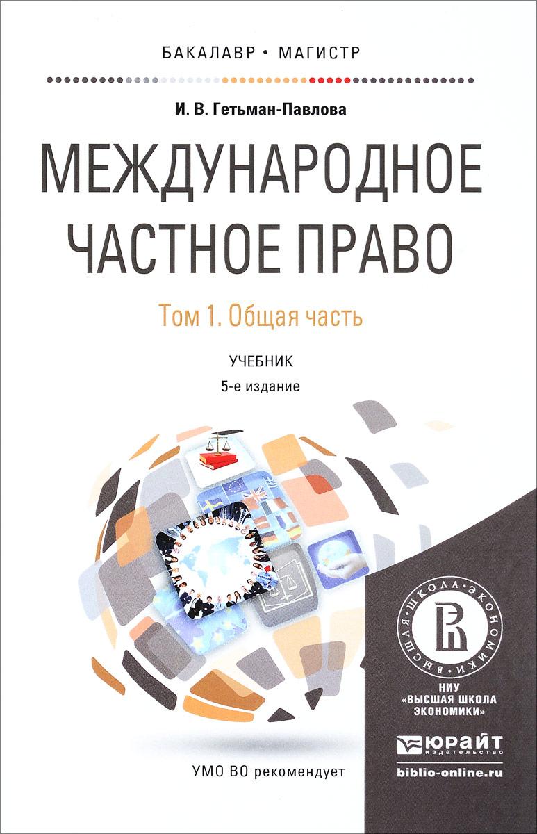 Международное частное право. Учебник. В 3 томах. Том 1. Общая часть