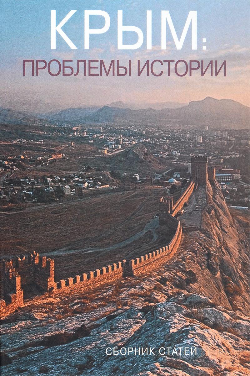 Крым. Проблемы истории