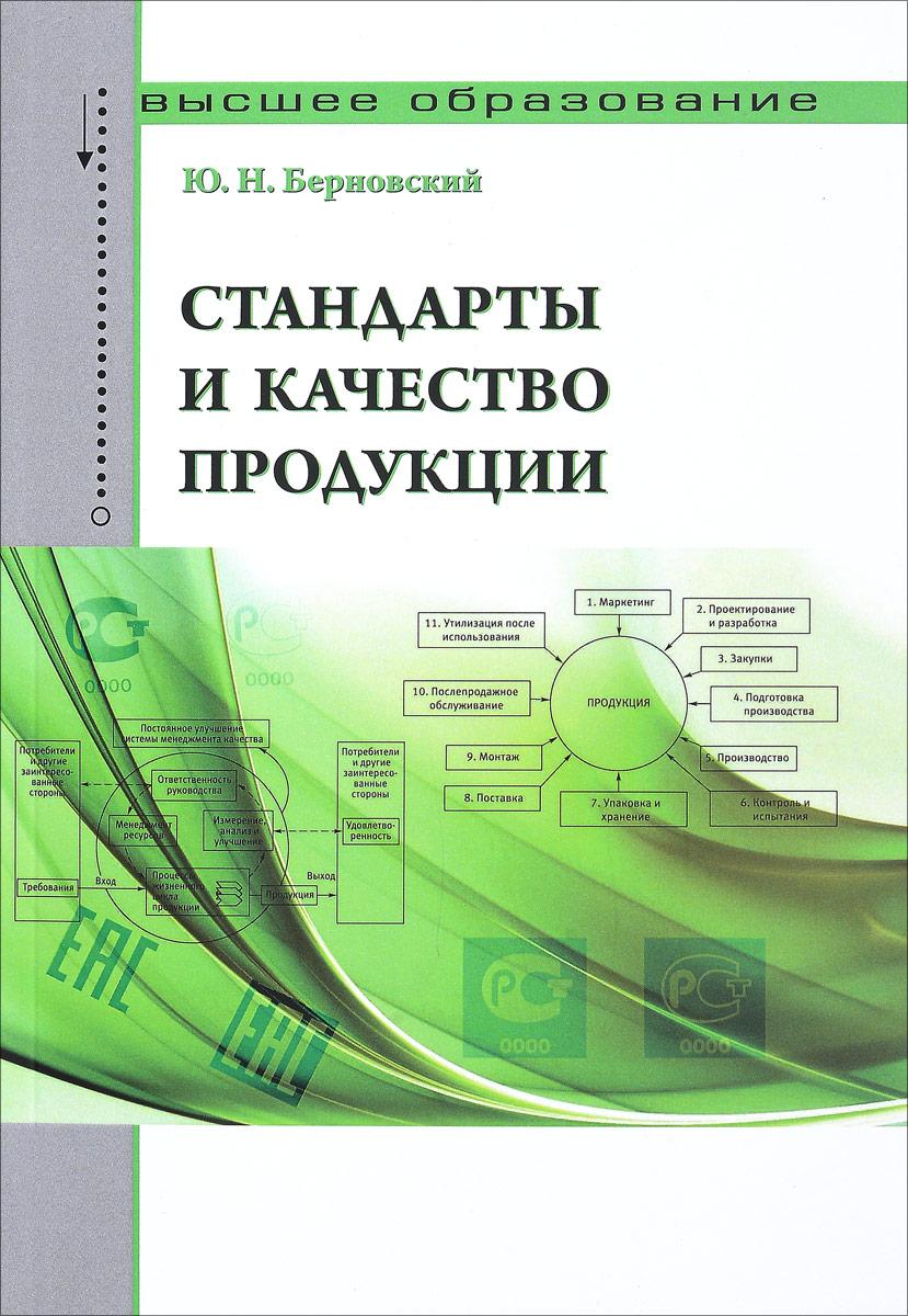 Стандарты и качество продукции. Учебно-практическое пособие
