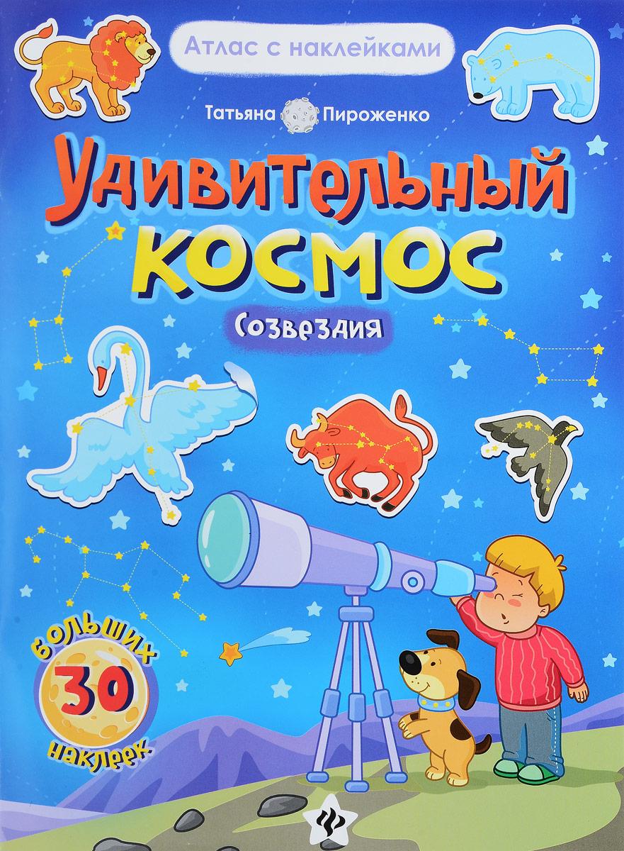 Удивительный космос.Созвездия:книга-атлас