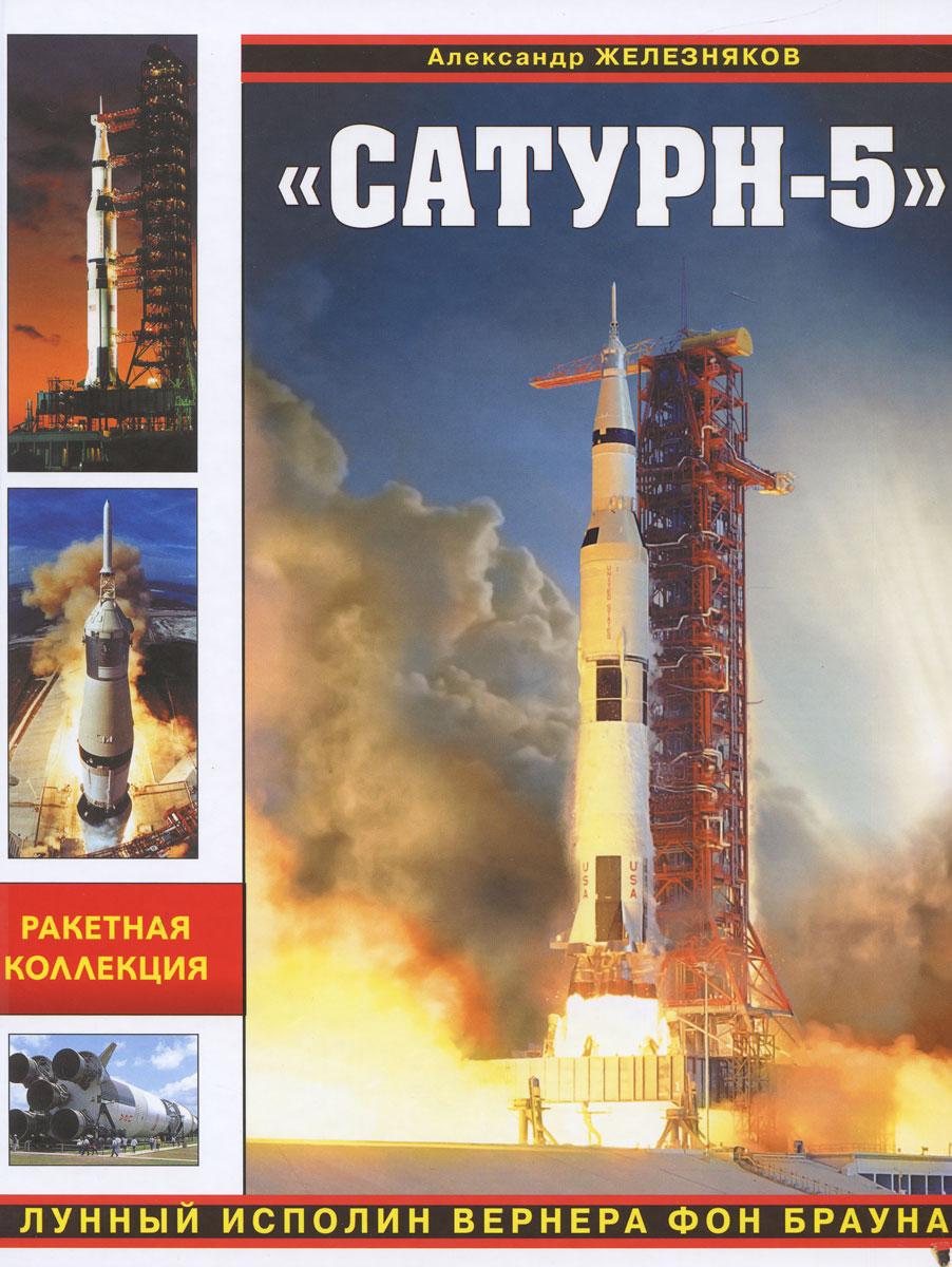 Александр Железняков Сатурн-5. Лунный исполин Вернера Фон Брауна