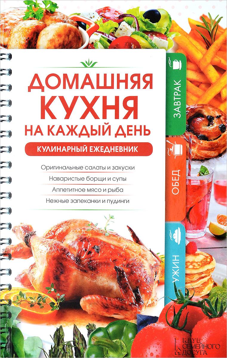 Домашняя кухня на каждый день. Кулинарный ежедневник