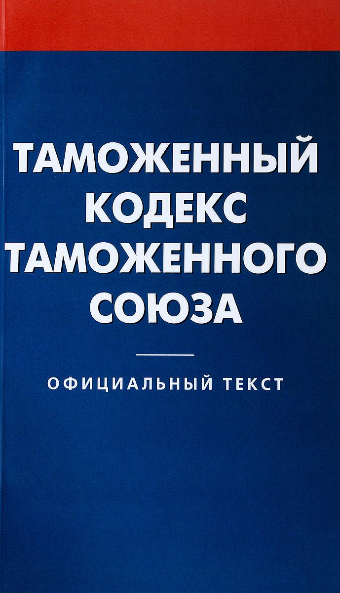 Таможенный кодекс таможенного союза трансаэро официальный сайт билеты