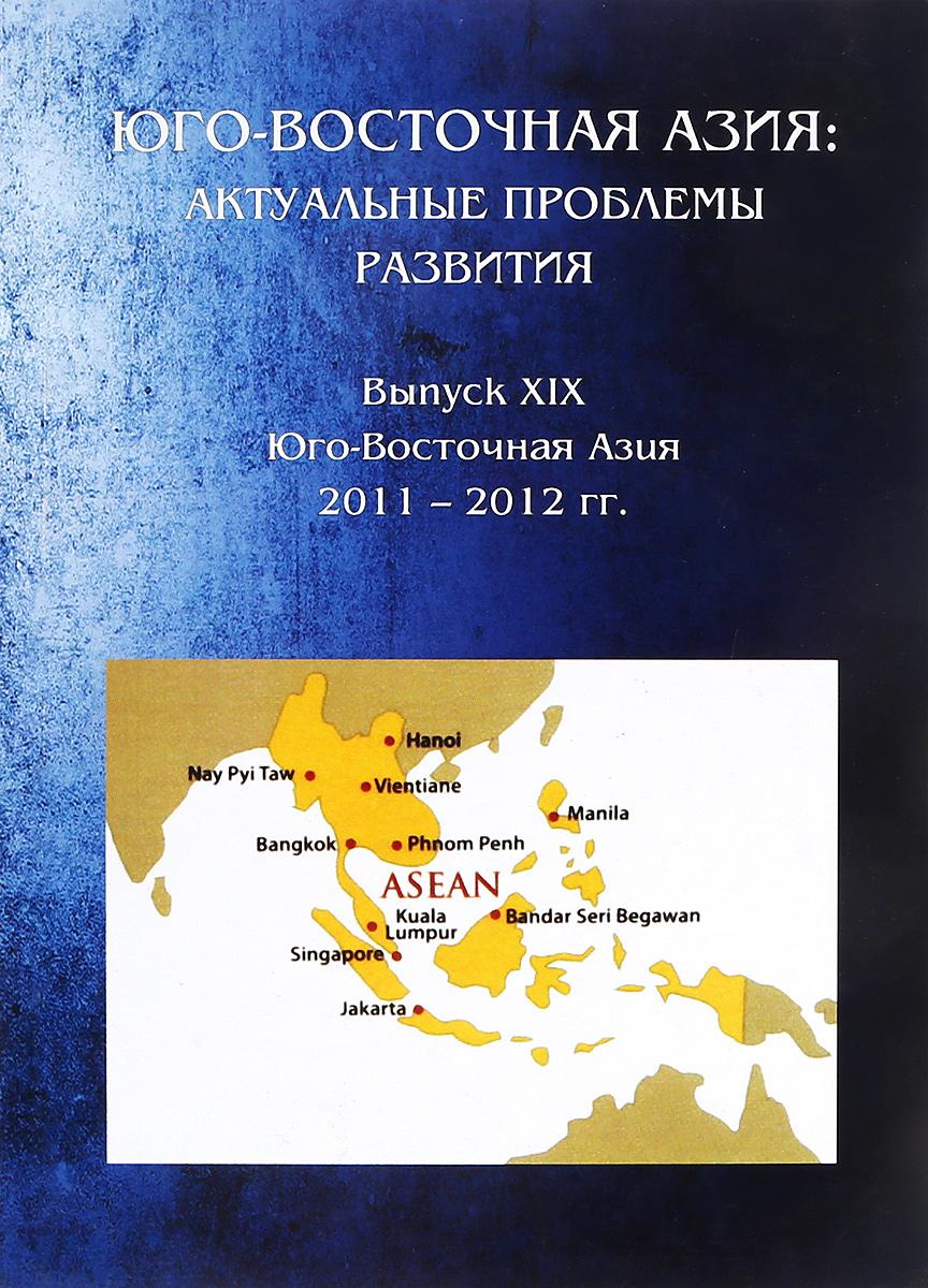 Юго-Восточная Азия. Актуальные проблемы развития. Выпуск 19. Юго-Восточная Азия 2011-2012 гг.