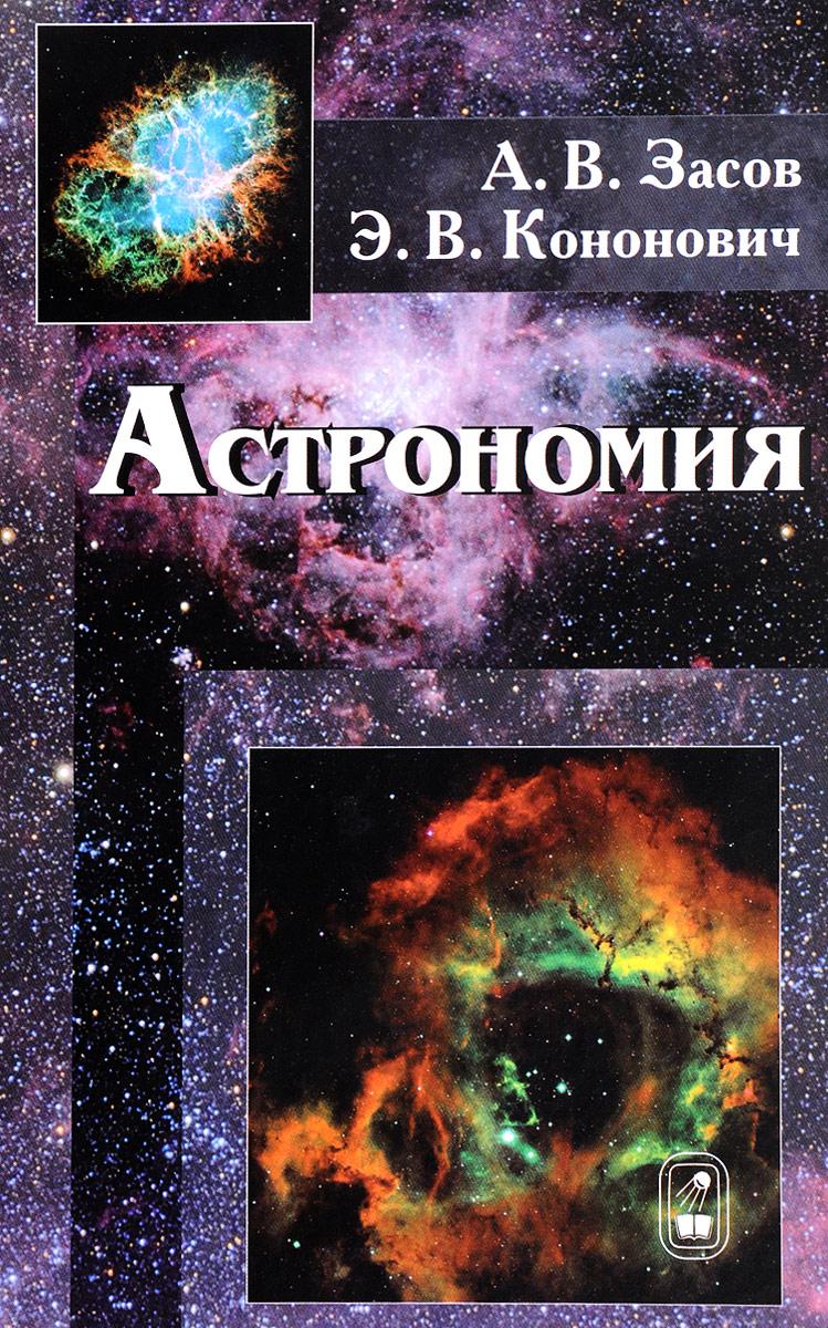 Астрономия. Учебное пособие