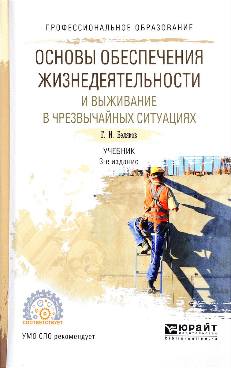 Основы обеспечения жизнедеятельности и выживание в чрезвычайных ситуациях. Учебник