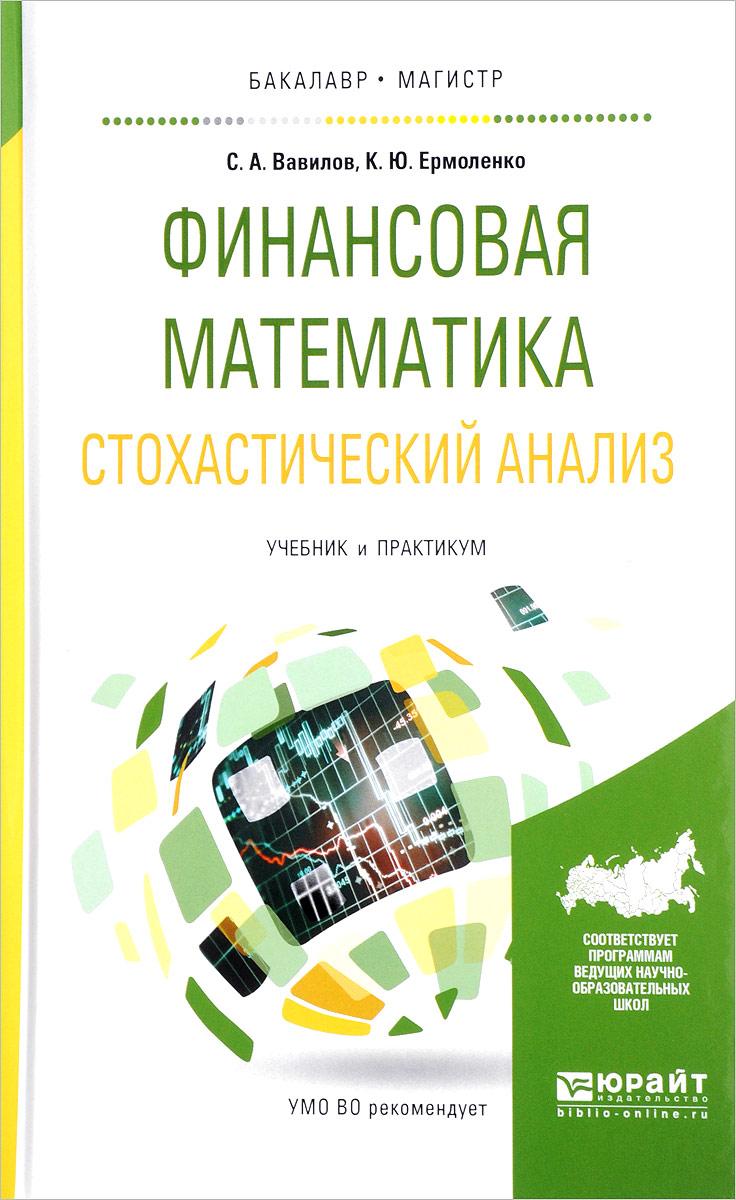 Финансовая математика. Стохастический анализ. Учебник и практикум для академического бакалавриата