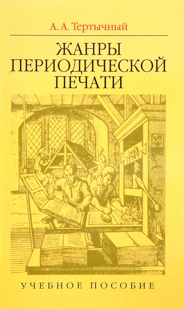Жанры периодической печати. Учебное пособие