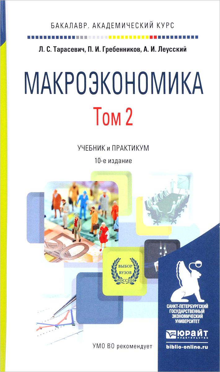 Макроэкономика. Учебник и практикум. В 2 томах. Том 2