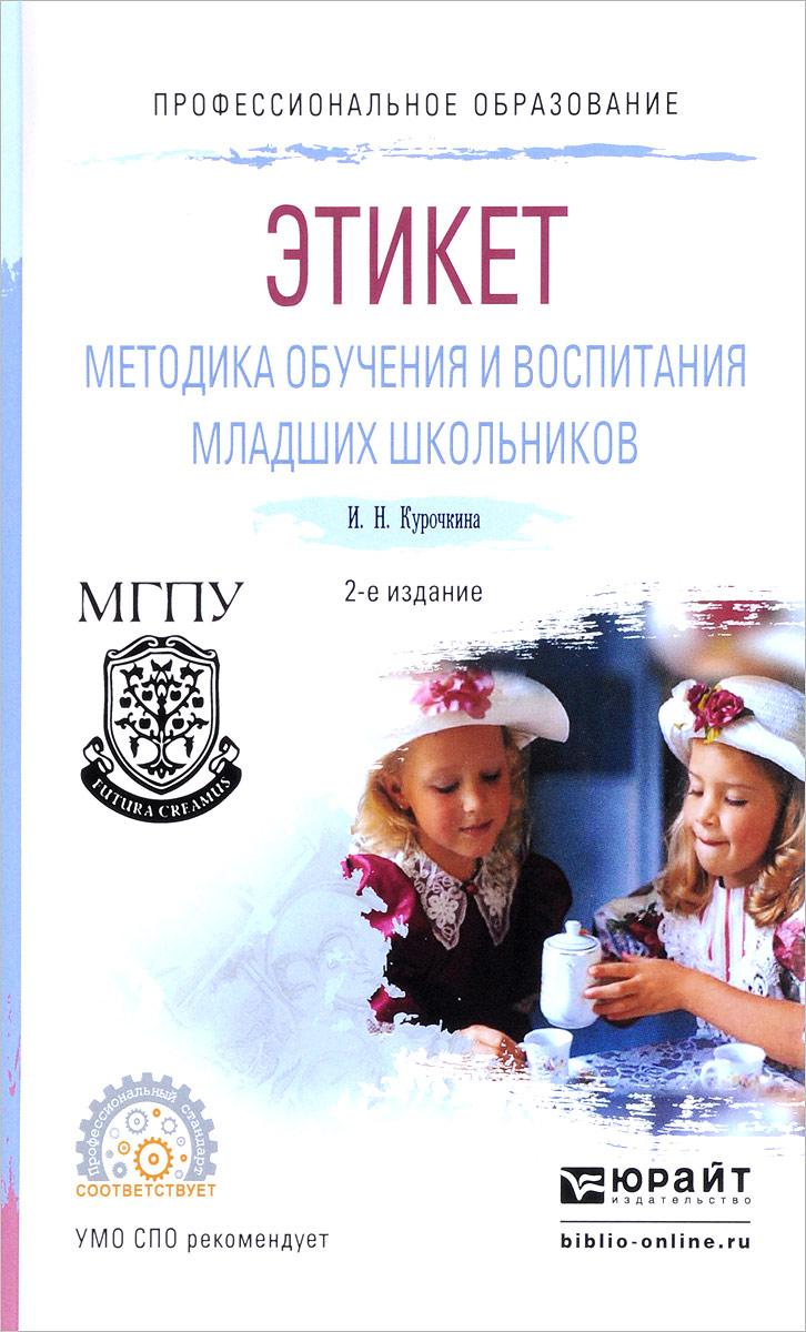 Этикет. Методика обучения и воспитания младших школьников. Учебное пособие