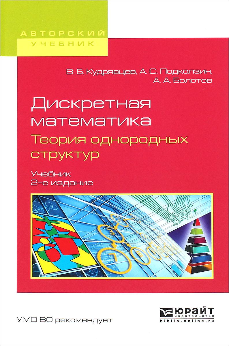 Дискретная математика. Теория однородных структур. Учебник