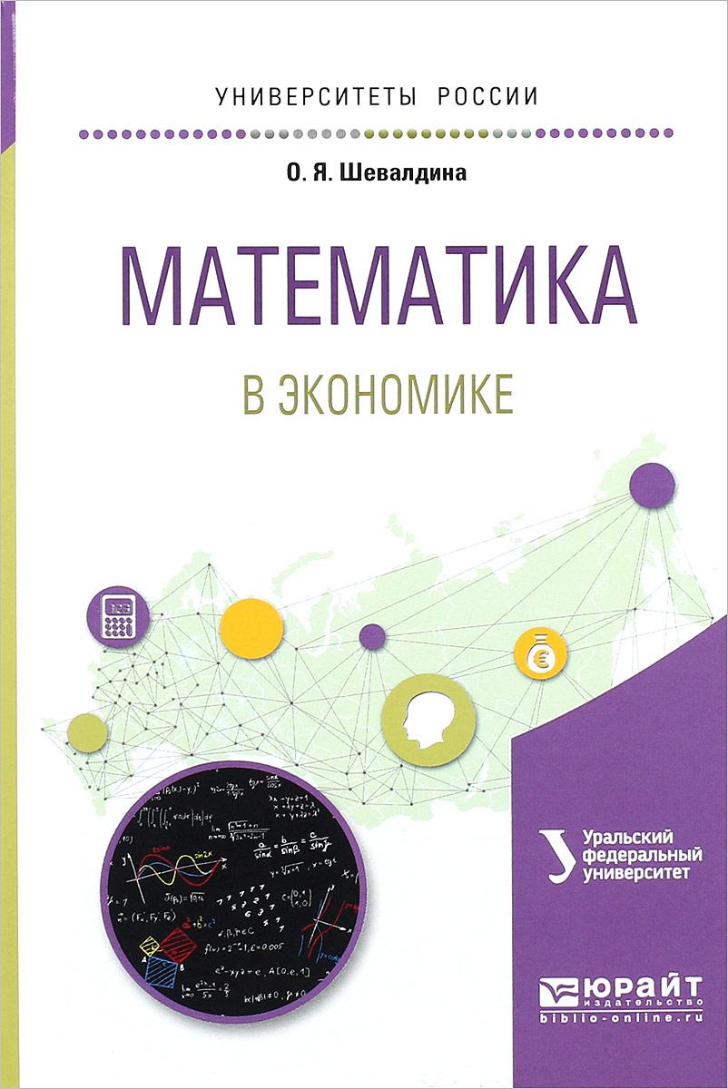 Математика в экономике. Учебное пособие