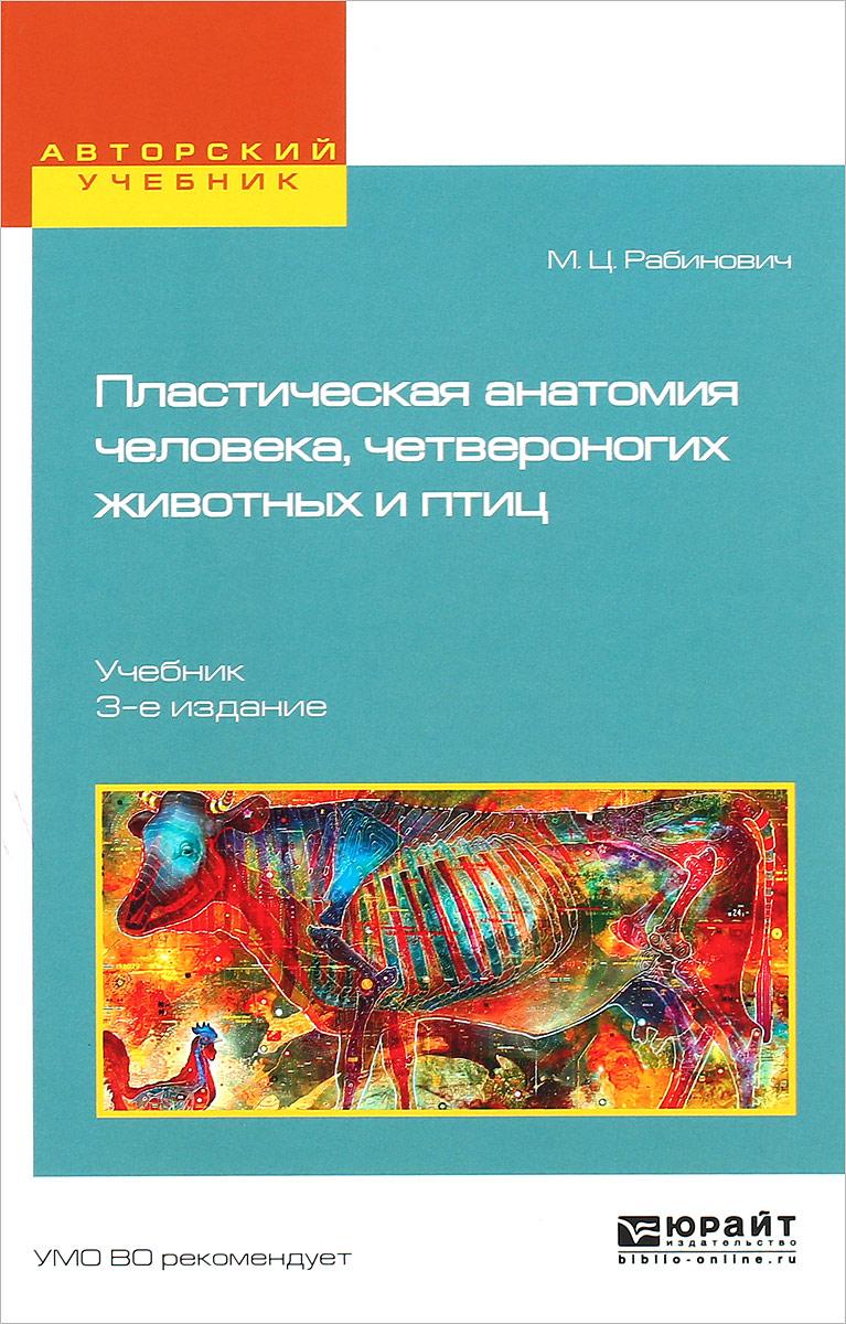 Пластическая анатомия человека, четвероногих животных и птиц. Учебник для вузов