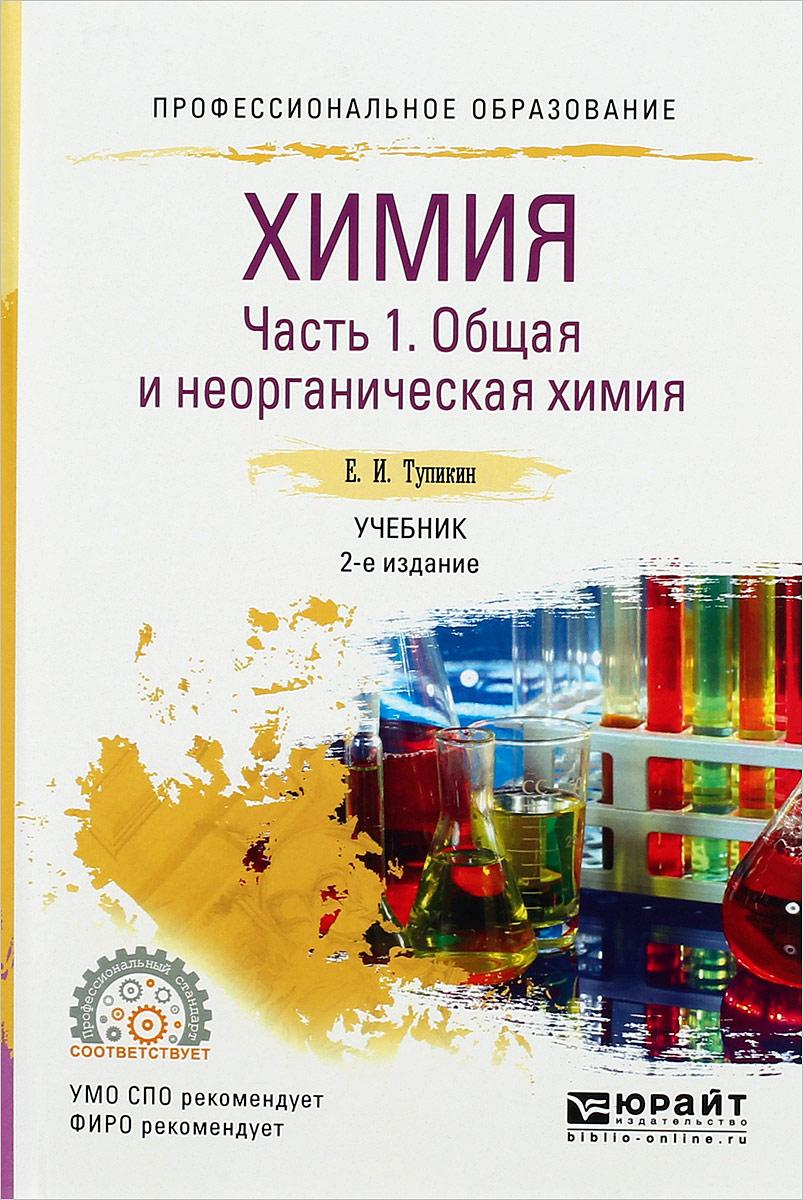 Химия. Учебник. В 2 частях. Часть 1. Общая и неорганическая химия
