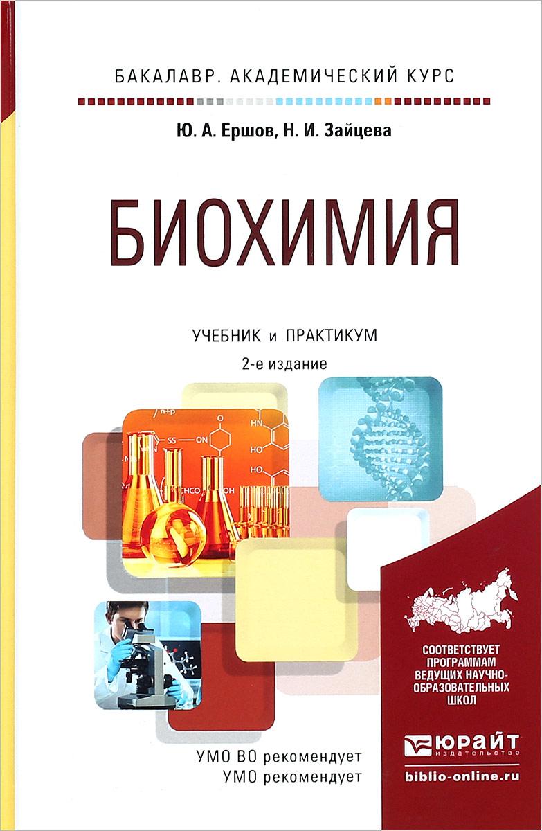 Биохимия. Учебник и практикум