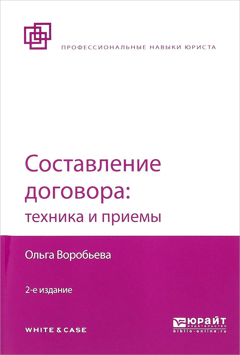 Составление договора. Техника и приемы. Учебное издание