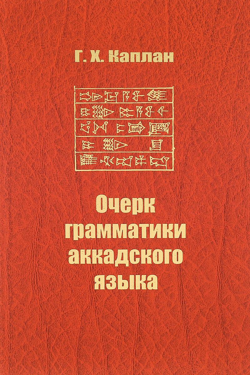 Очерк грамматики аккадского языка