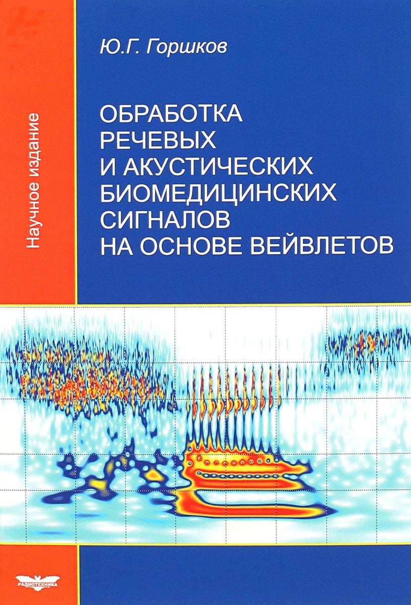 Обработка речевых и акустических биомедицинских сигналов на основе вейвлетов