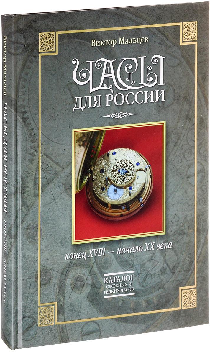 Часы для России. Конец ХVIII - начало ХХ века. Каталог сложных и редких часов