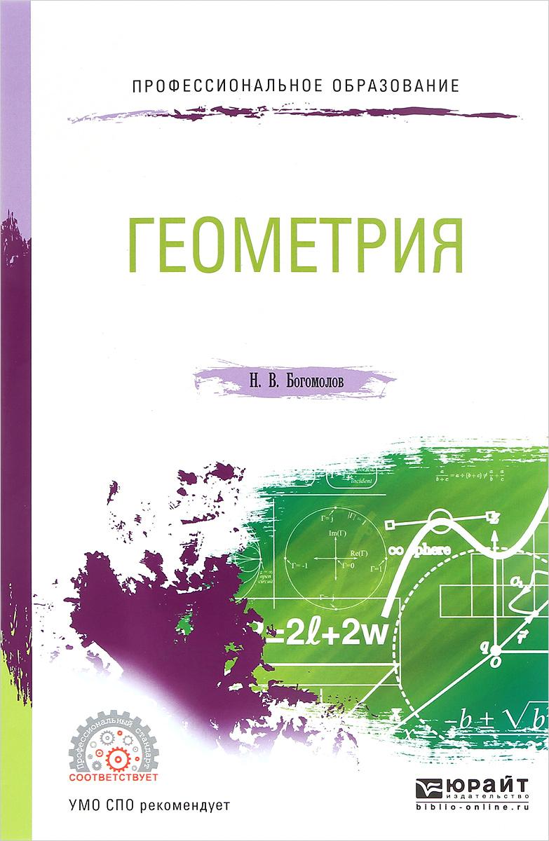 Геометрия. Учебное пособие