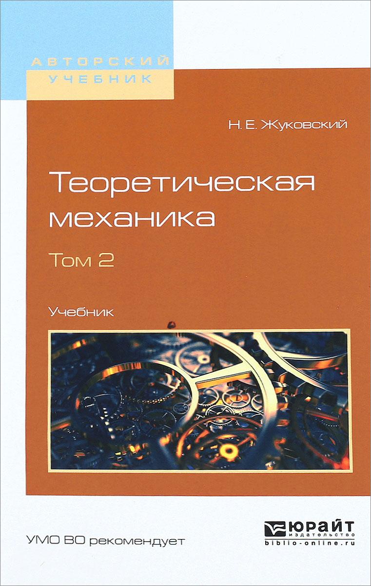 Н.Е. Жуковский Теоретическая механика. Учебник. В 2 томах. Том 2 автомат 1х1 механика 2