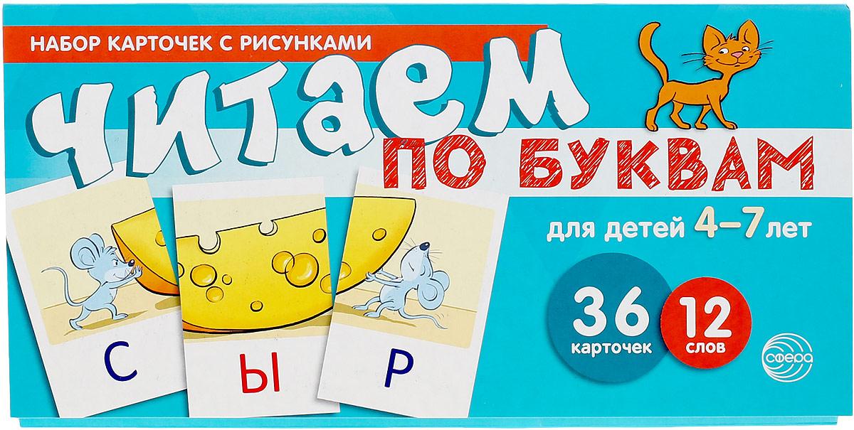 Читаем по буквам. 4-7 лет (набор карточек с рисунками)