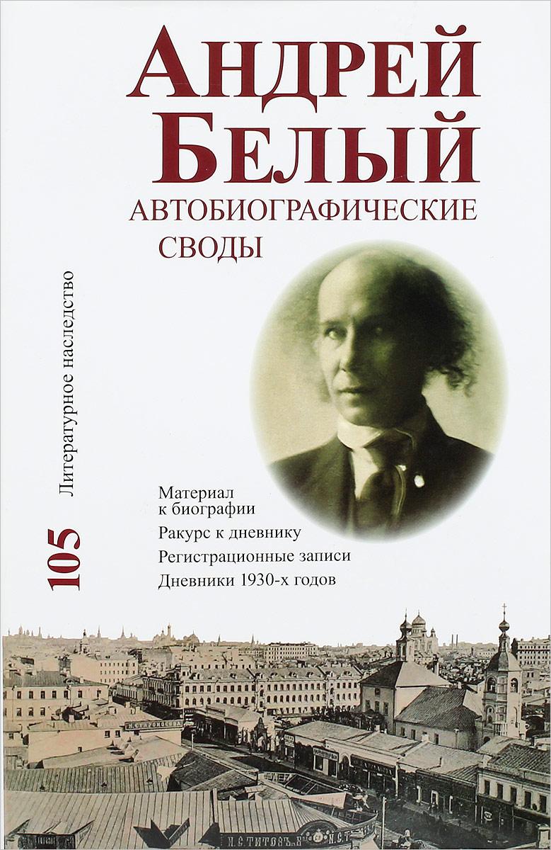 Андрей Белый. Автобиографические своды