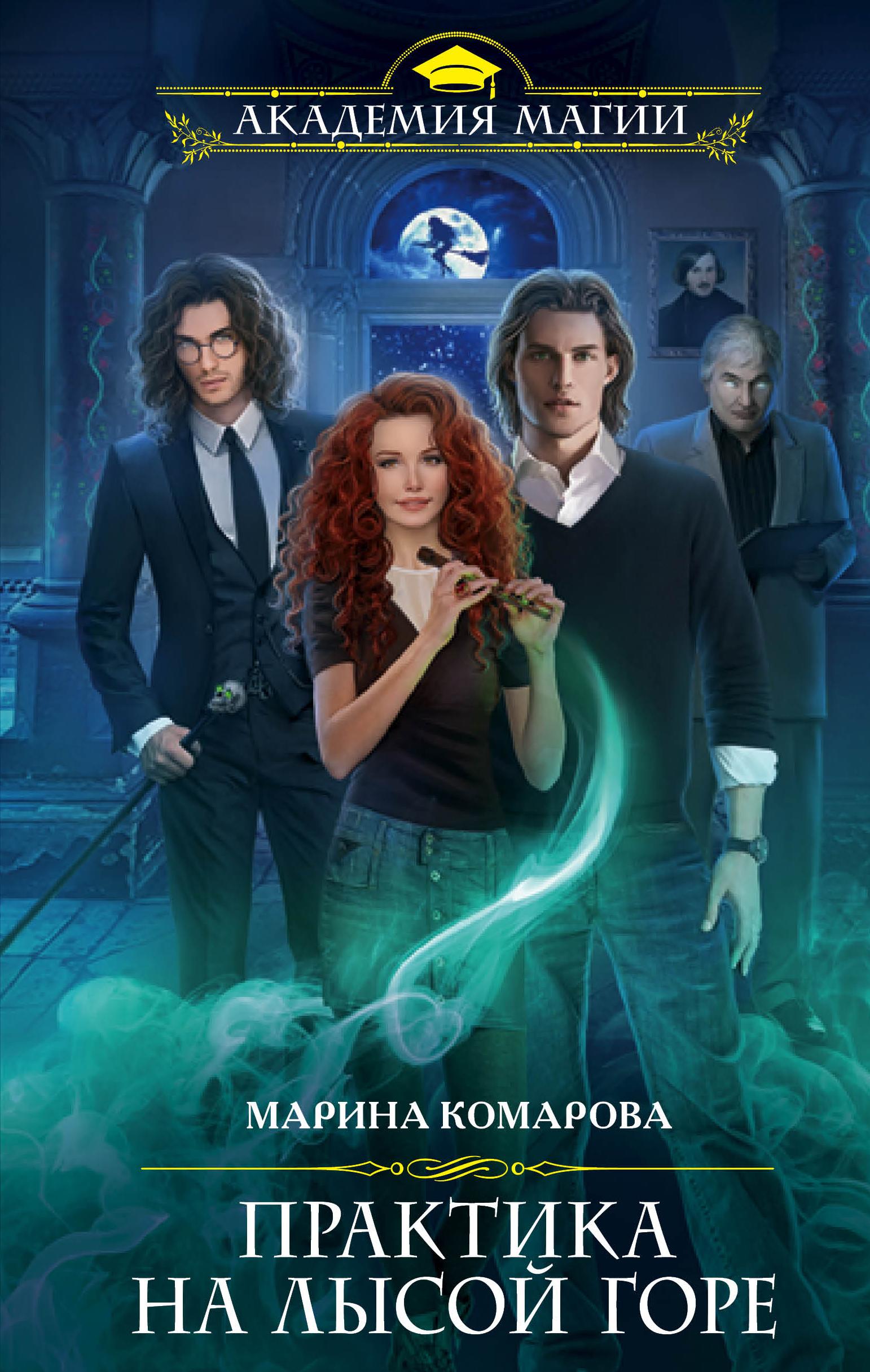 Скачать академия вампиров 3 книга fb2