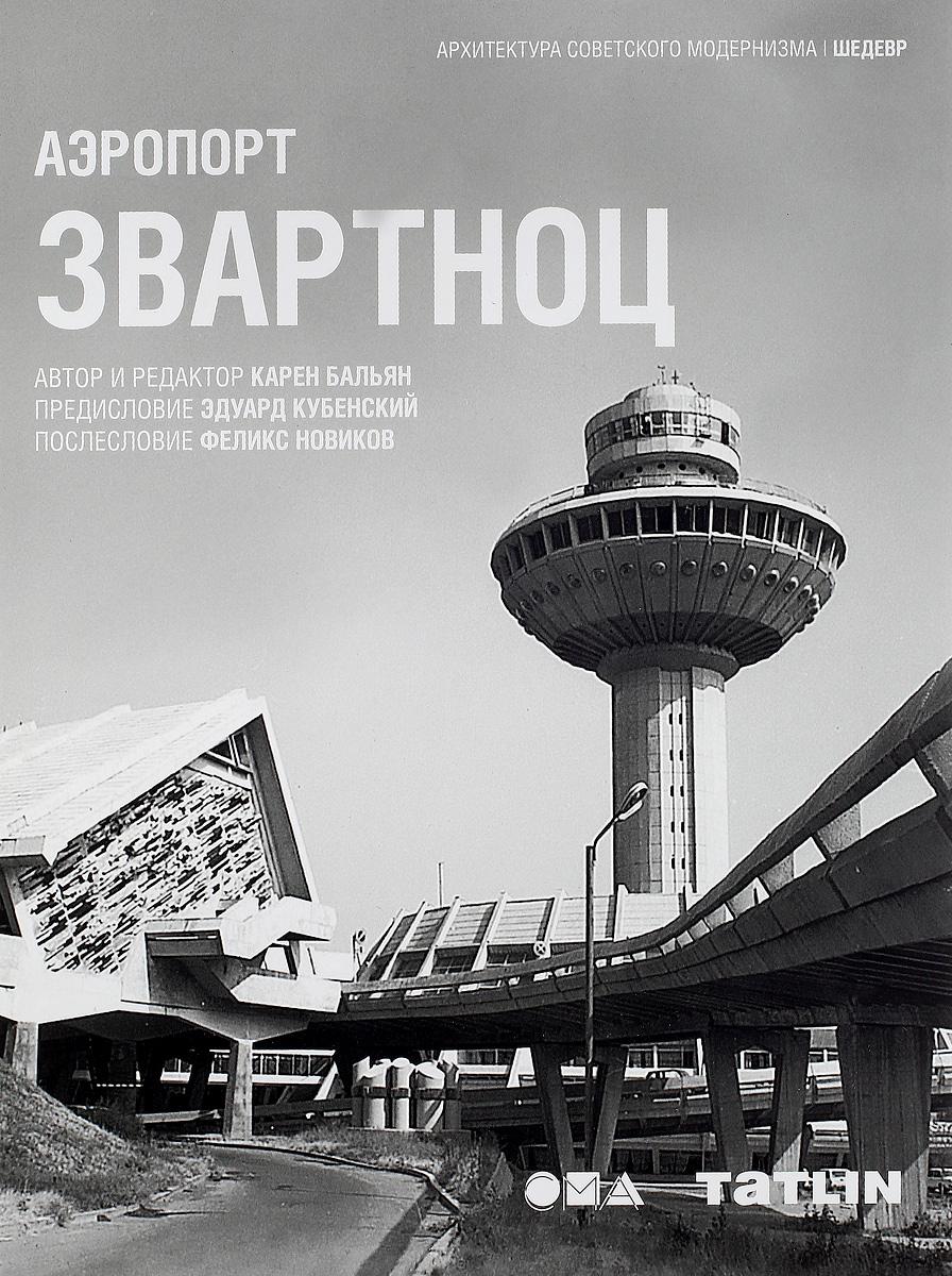 Аэропорт Звартноц