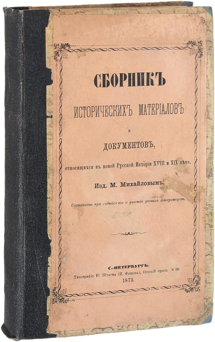 Сборник исторических материалов и документов, относящихся к новой русской истории XVIII и XIX века