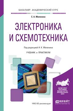 Электроника и схемотехника. Учебник и практикум для академического бакалавриата